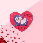 "Postcard-Valentine ""my Best gift"" penguin, 7.1 x 6.1 cm"