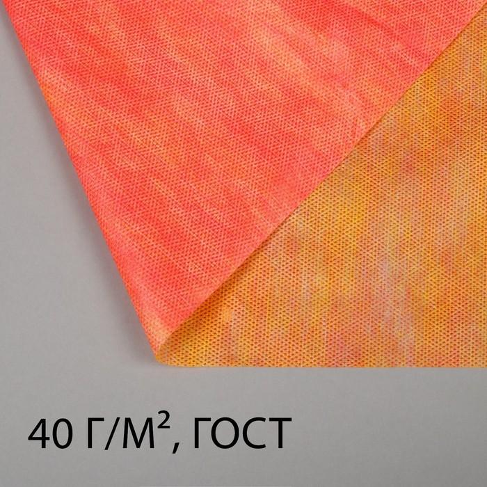 Материал укрывной, 3 × 10 м, плотность 40, с УФ-стабилизатором, жёлто-красный, двухслойный, «Агротекс»