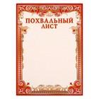 """Похвальный лист """"Красная рамка"""""""