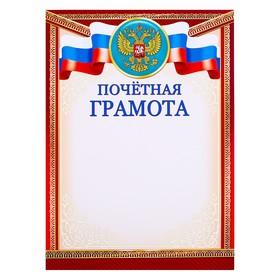 """Почётная грамота """"Символика РФ"""""""