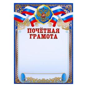 """Почётная грамота """"Символика РФ"""" свиток"""