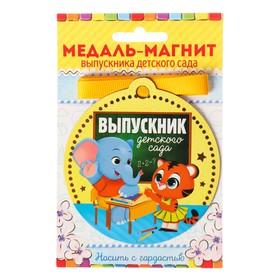 "Medal magnet ""Graduate kindergarten"" animals 8.5 x 9 cm"