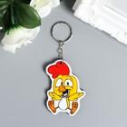 """EVA key chain """"Chicken"""" MIX 6,8x4,5 cm"""