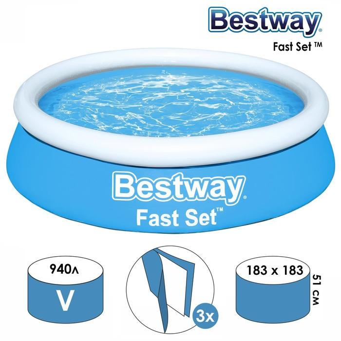 Бассейн надувной Fast Set, 183 x 51 см, 57392 Bestway - фото 2229076