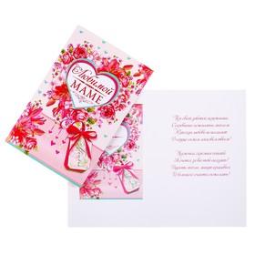"""Открытка """"Любимой маме!"""" глиттер, цветы, розовый бантик"""