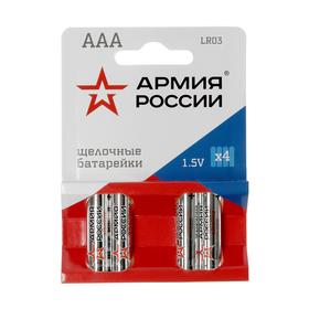 "Батарейка алкалиновая ""АРМИЯ РОССИИ"", AAA, LR03-4BL, 1.5В, блистер, 4 шт."