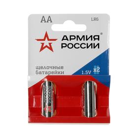 Батарейка алкалиновая 'АРМИЯ РОССИИ', AA, LR6-2BL, 1.5В, блистер, 2 шт. Ош