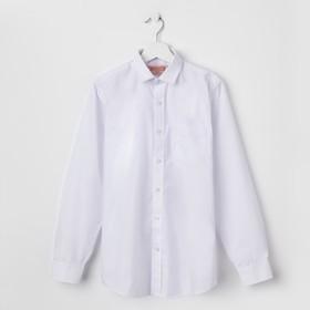 Школьная рубашка для мальчика, цвет белый, рост 140-146 см (33)