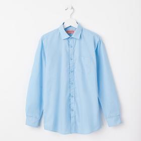 Школьная рубашка для мальчика, цвет голубой, рост 122-128 см (30)