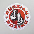 Наклейка на авто «Русский бокс», 15 х 15 см