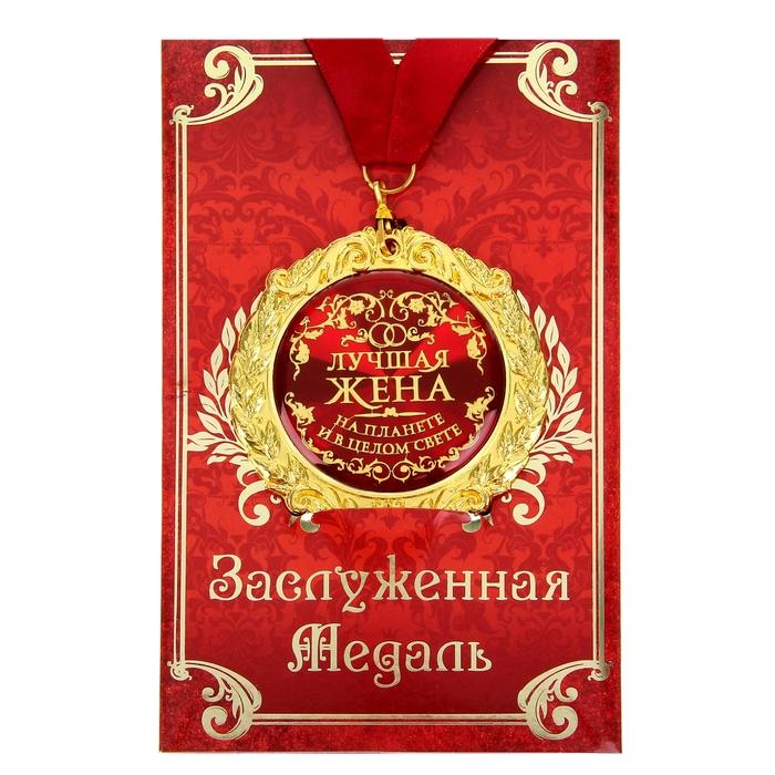"""Медаль на открытке """"Лучшая жена на планете"""""""