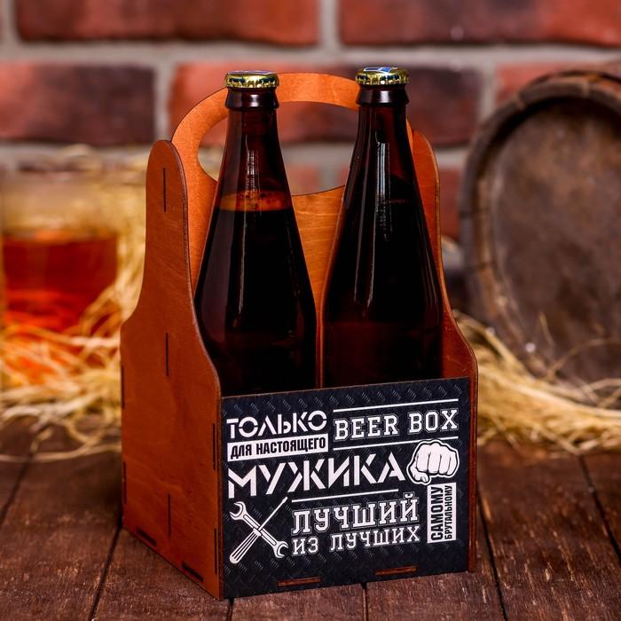 """Ящик для пива """"Beer box"""", 28 х 16 х 16 см."""