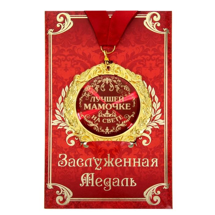 """Медаль на открытке """"Лучшей мамочке на свете"""""""