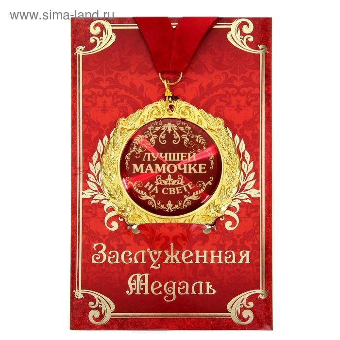 """Медаль в подарочной открытке """"Лучшей мамочке на свете"""""""