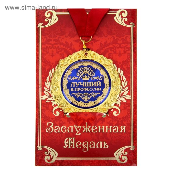 """Медаль в подарочной открытке """"Лучший в профессии"""""""