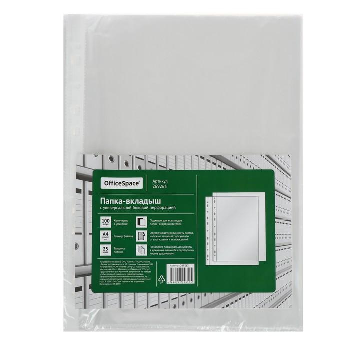 Файл-вкладыш А4 25 мкм, OfficeSpace, матовый, 100 штук в упаковке