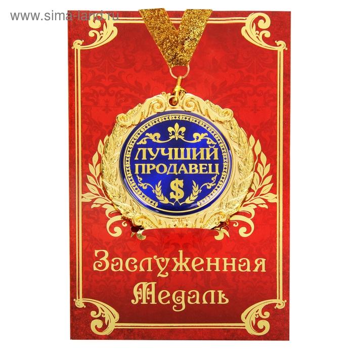 """Медаль в подарочной открытке """"Лучший продавец"""""""