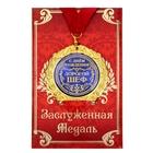 """Медаль на открытке"""" С днем рождения, дорогой шеф """""""
