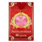 """Медаль на открытке """"С Днем рождения лучшей подруге"""""""