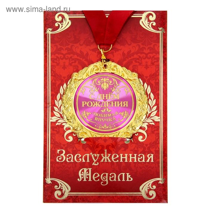 """Медаль в подарочной открытке """"С днем рождения, Любимая внучка """""""