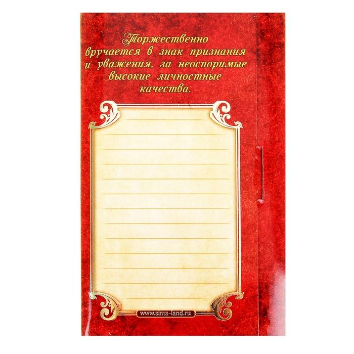 """Медаль на открытке """"С Днем рождения, любимая жена"""""""