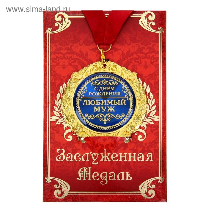"""Медаль в подарочной открытке """"С днем рождения, Любимый муж"""""""