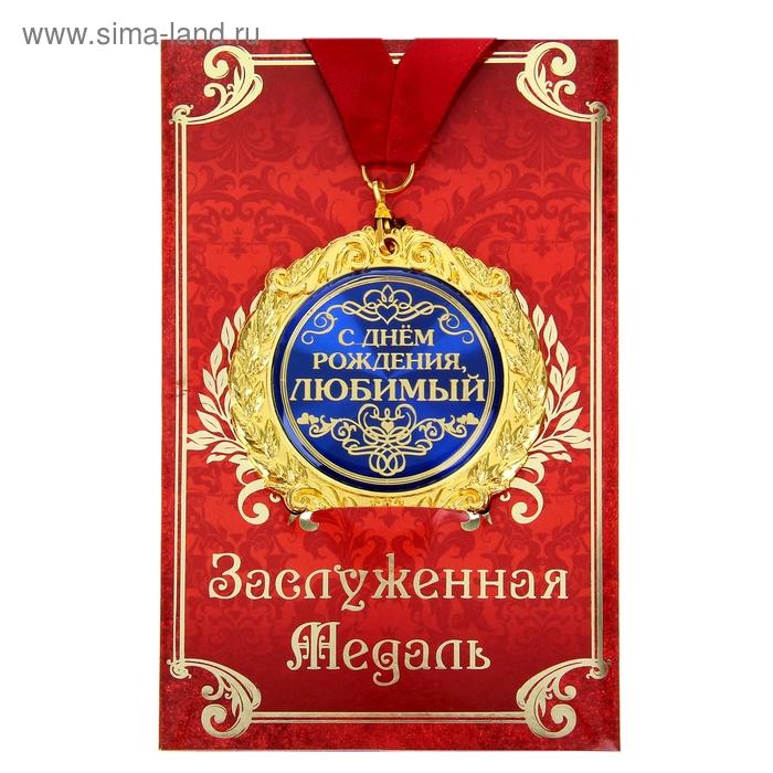 """Медаль в подарочной открытке """"С днем рождения, Любимый """""""