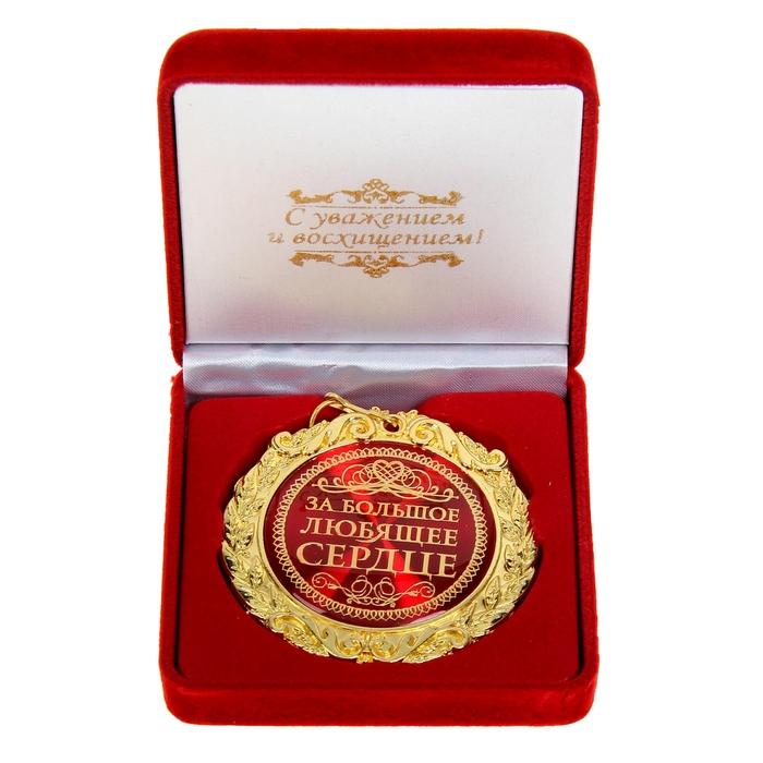 """Медаль в бархатной коробке """"За большое любящее сердце"""""""