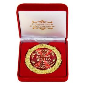 """Medal in velvet box """"Best wife on the planet"""""""