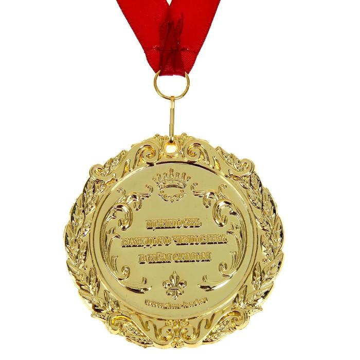 """Медаль в бархатной коробке """"Лучшая жена на планете"""""""