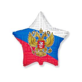"""Шар фольгированный 18"""" «Россия», звезда"""