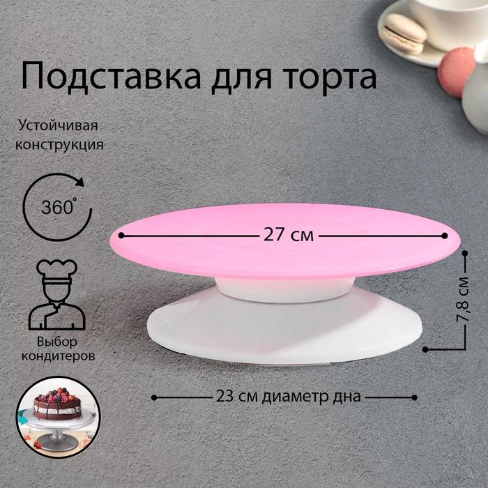 Подставка для торта вращающаяся «Мелоди», 29×8 см