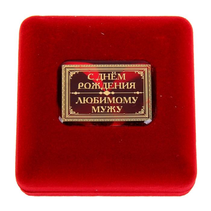 """Медаль в бархатной коробке """"С Днем рождения, любимый муж"""""""