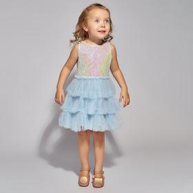 Платье для девочки MINAKU: PartyDress, цвет голубой, рост 128 см