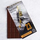 Шоколад «Только высоких полётов», упаковка стерео-варио, 85 г