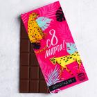Шоколад «С 8 Марта», упаковка стерео-варио, 85 г