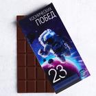 Шоколад «Космических побед», упаковка стерео-варио, 85 г