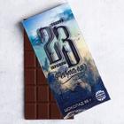 Шоколад «Покоряй вершины», упаковка стерео-варио, 85 г