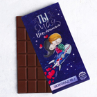Шоколад «Ты моя Вселенная», упаковка стерео-варио, 85 г
