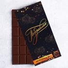 Шоколад «Поздравляю», упаковка стерео-варио, 85 г