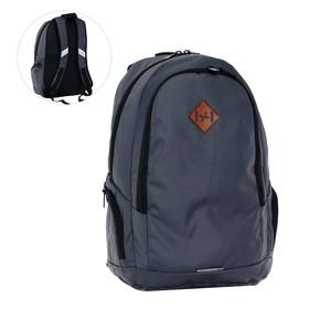Рюкзак молодежный с эргономичной спинкой Stavia, 47 х 32 х 17 см, «Звёзды»