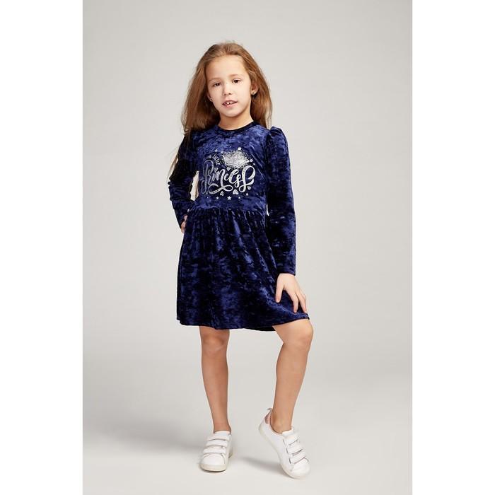 Платье «Принцесса», цвет синий, рост 104 см
