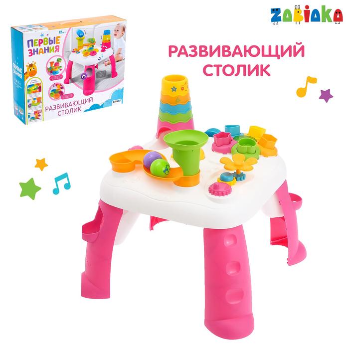 Развивающий столик «Умный малыш», цвет розовый