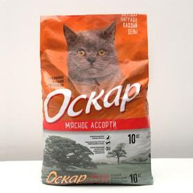 "Сухой корм ""Оскар"" для кошек, мясное ассорти, 10 кг"