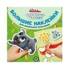 Большие наклейки для маленьких пальчиков «Дружные мопсы» - фото 975385