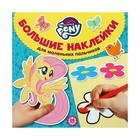 Большие наклейки для маленьких пальчиков «Мой маленький пони»