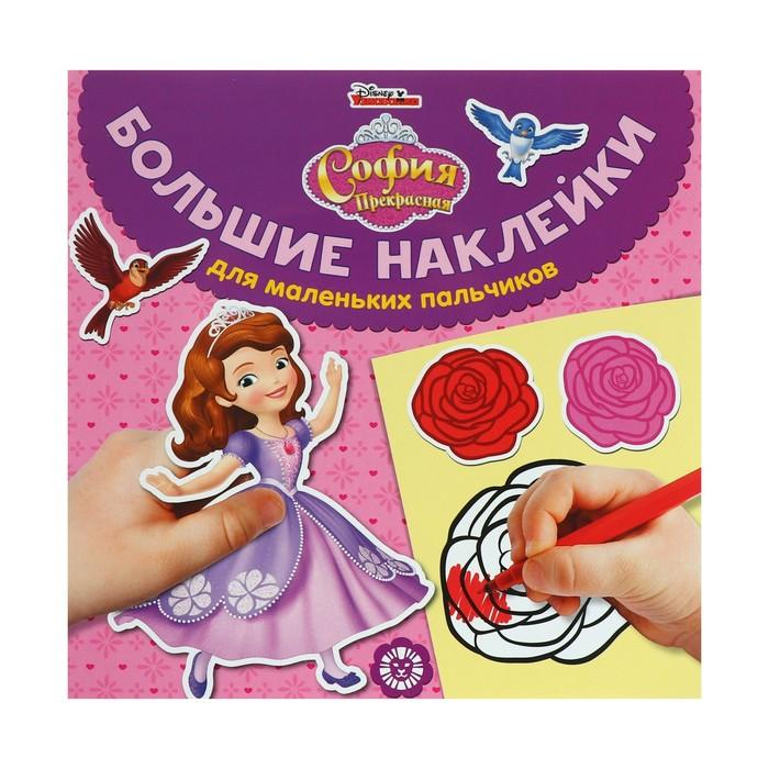 Большие наклейки для маленьких пальчиков «София Прекрасная» - фото 975390