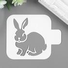 """Трафарет пластик """"Кролик"""" 9х9 см - фото 784975"""