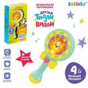 Музыкальная игрушка «Друзья Тилли и Вилли», со световыми и звуковыми эффектами, цвет голубой