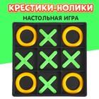 "Board game ""TIC TAC toe"""